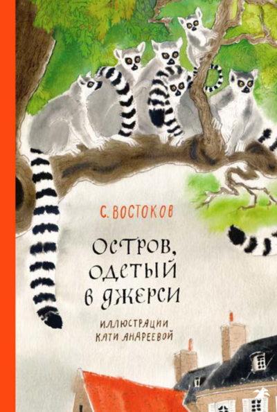 detskaya-hudozhestvennaya-literatura - Остров, одетый в джерси -