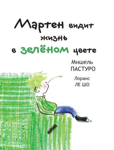 detskaya-hudozhestvennaya-literatura - Мартен видит жизнь в зеленом цвете -