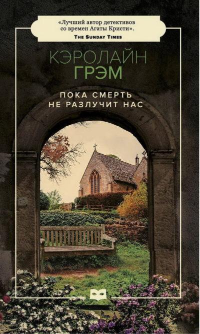 sovremennaya-literatura - Пока смерть не разлучит нас -