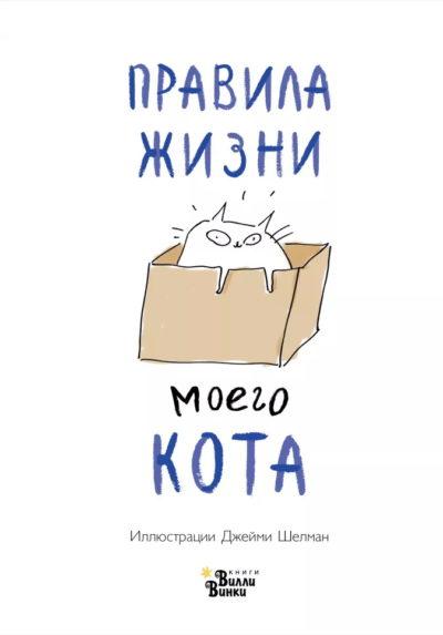 picture-books - Правила жизни моего кота -