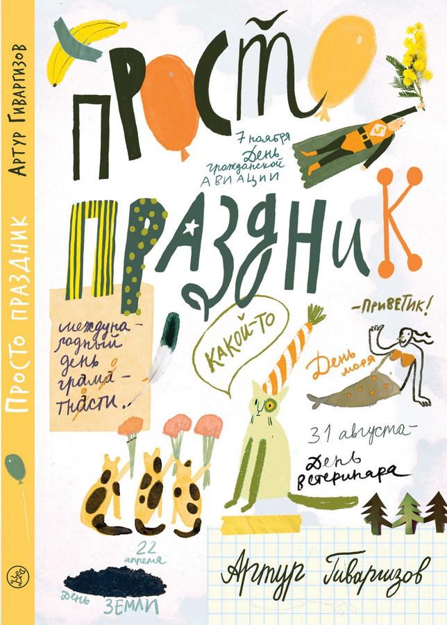 detskaya-hudozhestvennaya-literatura - Просто праздник! -