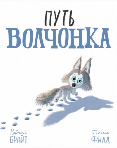 picture-books - Путь волчонка -