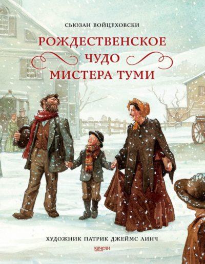 detskaya-hudozhestvennaya-literatura - Рождественское чудо мистера Туми -