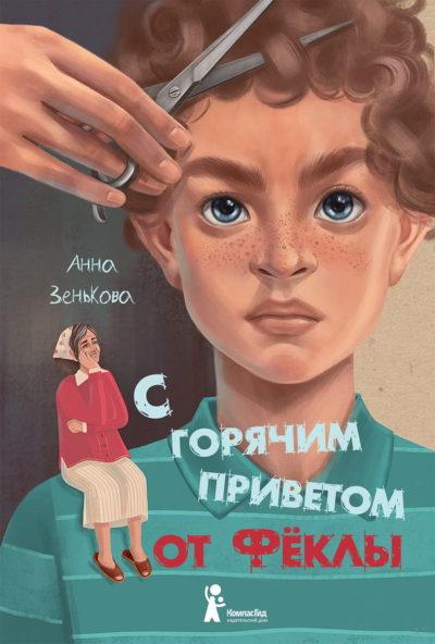 detskaya-hudozhestvennaya-literatura - С горячим приветом от Феклы -