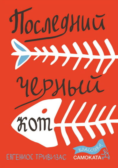 detskaya-hudozhestvennaya-literatura - Последний черный кот -