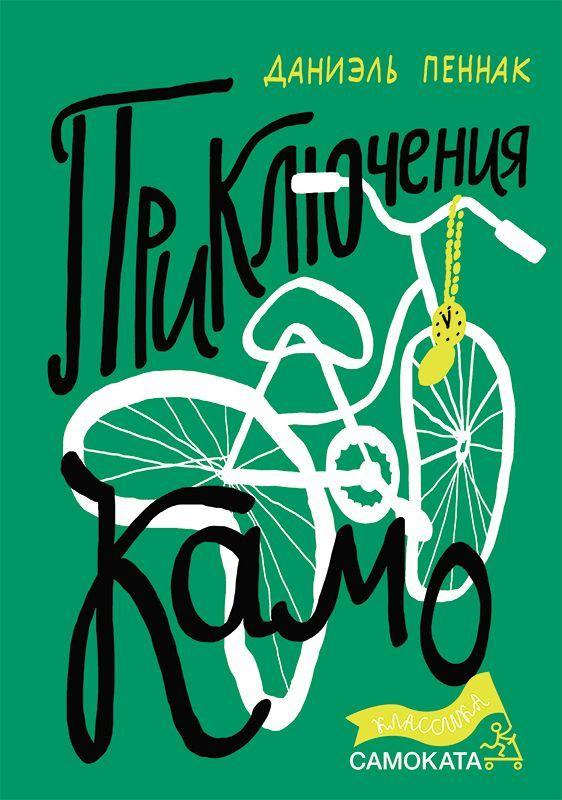 detskaya-hudozhestvennaya-literatura - Приключения Камо -