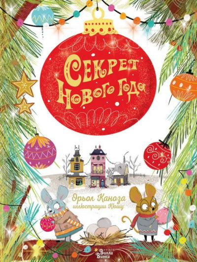 detskaya-hudozhestvennaya-literatura - Секрет Нового года -