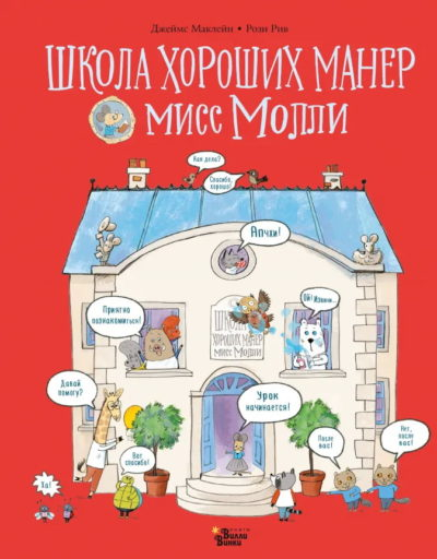 detskaya-hudozhestvennaya-literatura - Школа хороших манер мисс Молли -