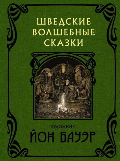sovremennaya-proza - Шведские волшебные сказки -