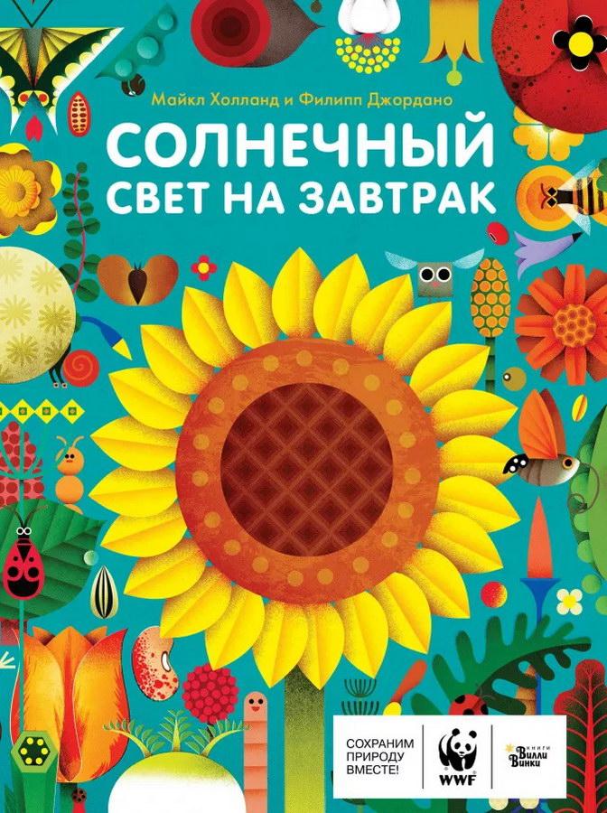 detskij-non-fikshn - Солнечный свет на завтрак -