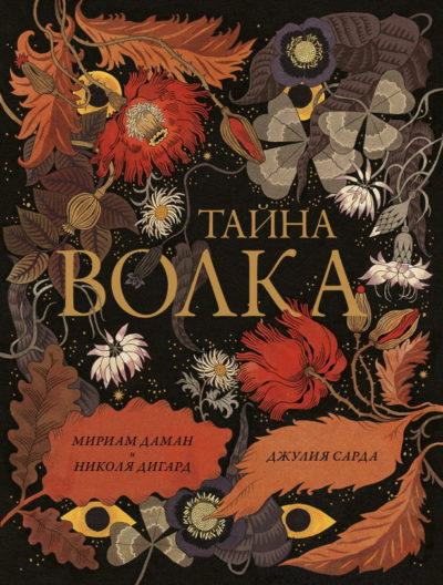 picture-books - Тайна Волка -