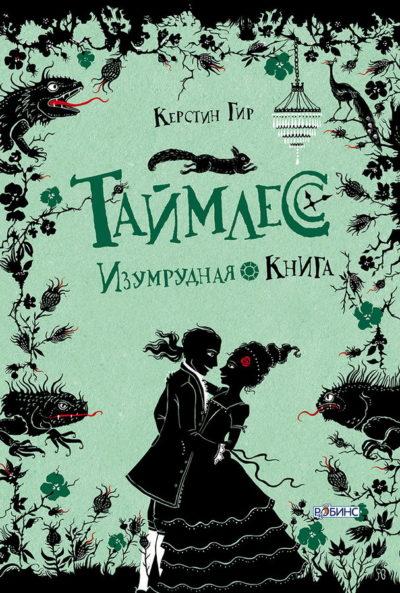 detskaya-hudozhestvennaya-literatura - Таймлесс. Изумрудная книга -
