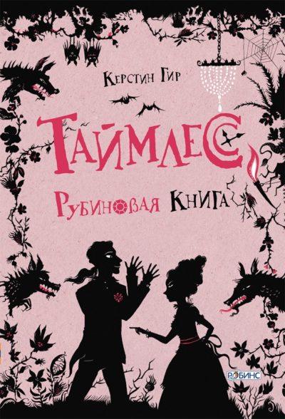 detskaya-hudozhestvennaya-literatura - Таймлесс. Рубиновая книга -