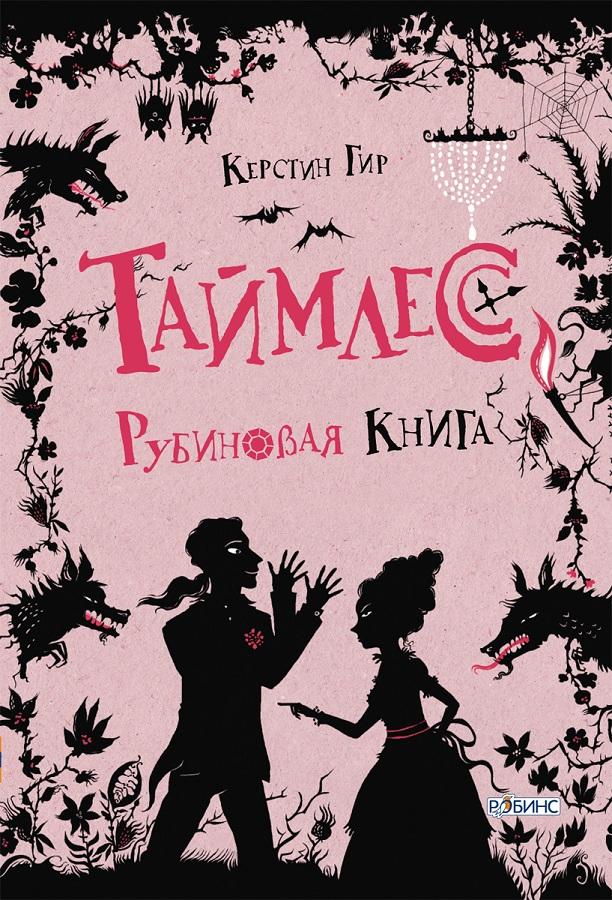 knigi-dlya-podrostkov - Таймлесс. Рубиновая книга -