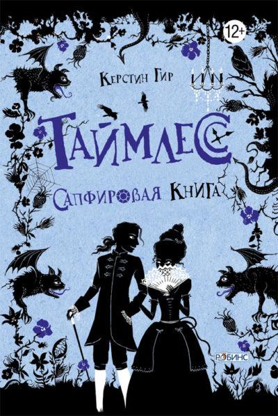 detskaya-hudozhestvennaya-literatura - Таймлесс. Сапфировая книга -