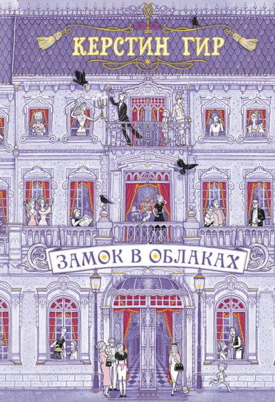 detskaya-hudozhestvennaya-literatura - Замок в облаках -
