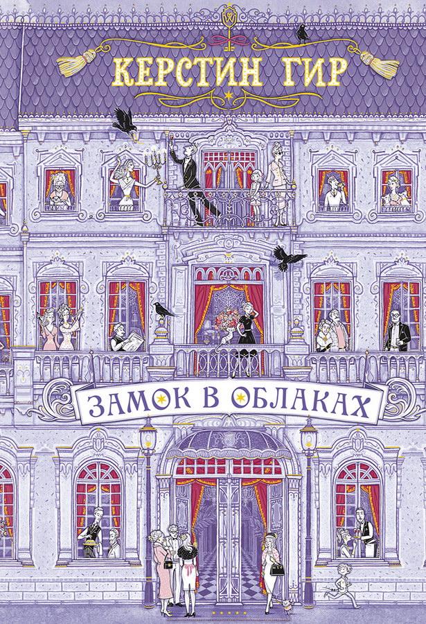 knigi-dlya-podrostkov - Замок в облаках -
