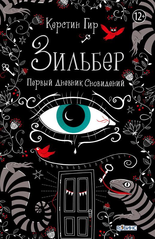 detskaya-hudozhestvennaya-literatura - Зильбер. Первый дневник сновидений -