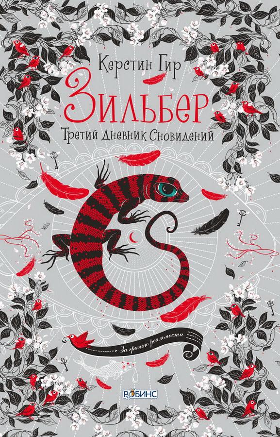 knigi-dlya-podrostkov - Зильбер. Третий дневник сновидений -