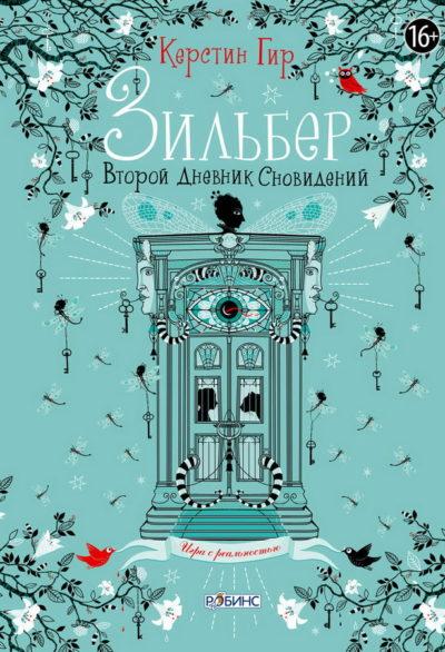 detskaya-hudozhestvennaya-literatura - Зильбер. Второй дневник сновидений -