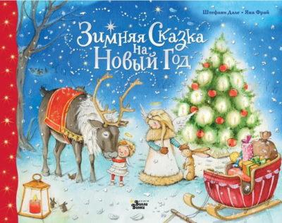 detskaya-hudozhestvennaya-literatura - Зимняя сказка на Новый год -