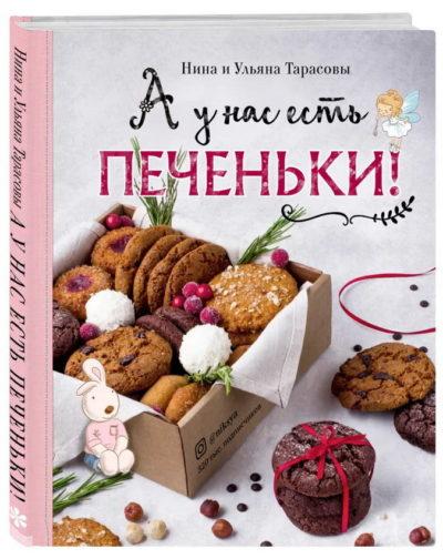 kulinarnoe-iskusstvo - А у нас есть печеньки! -
