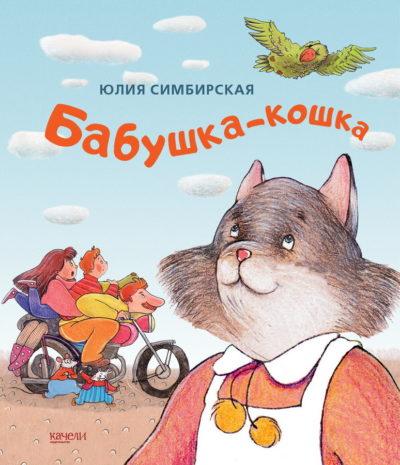 detskaya-hudozhestvennaya-literatura - Бабушка-кошка -