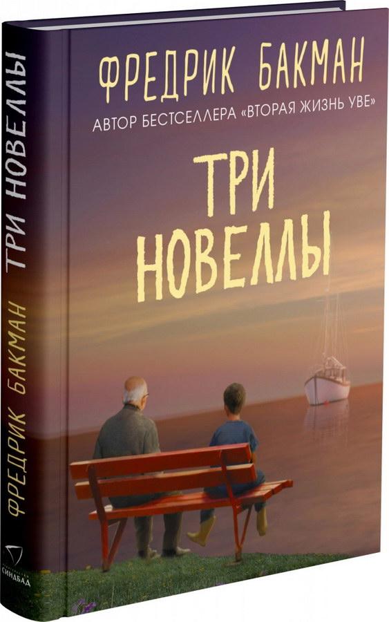 sovremennaya-proza - Три новеллы. Сделка всей жизни. Каждое утро путь домой становится все длиннее. Себастиан и тролль -