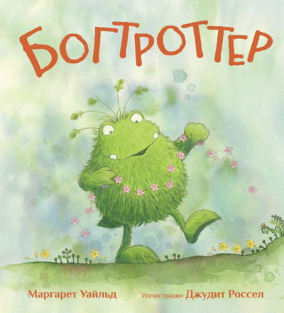 picture-books - Богтроттер -