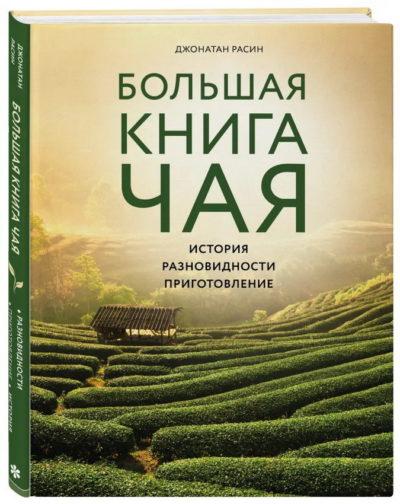 kulinarnoe-iskusstvo - Большая книга чая -