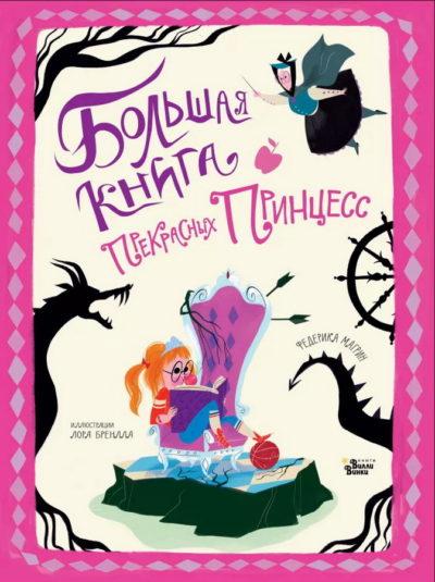 detskaya-hudozhestvennaya-literatura - Большая книга прекрасных принцесс -