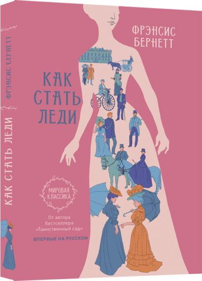 klassicheskaya-literatura - Как стать леди -
