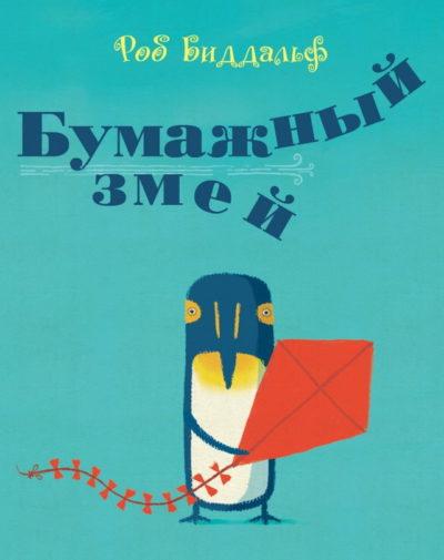 picture-books - Бумажный змей -