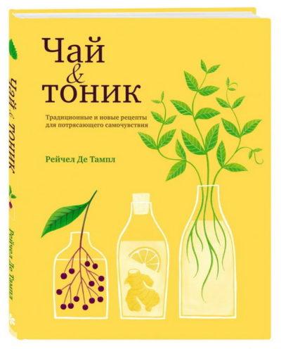 kulinarnoe-iskusstvo - Чай и тоник -