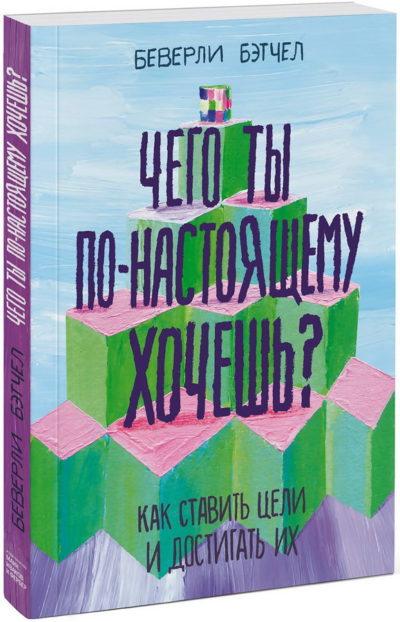 samorazvitie, detskij-non-fikshn - Чего ты по-настоящему хочешь? Как ставить цели и достигать их -