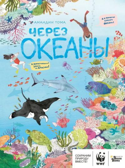 detskij-non-fikshn - Через океаны -
