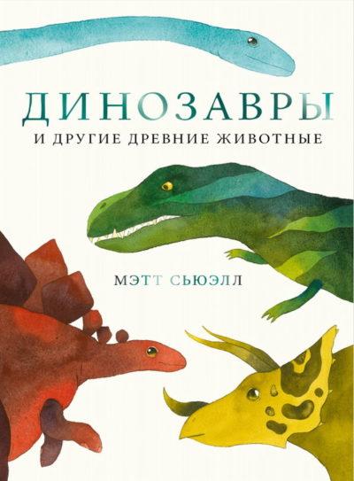 detskij-non-fikshn - Динозавры и другие древние животные -