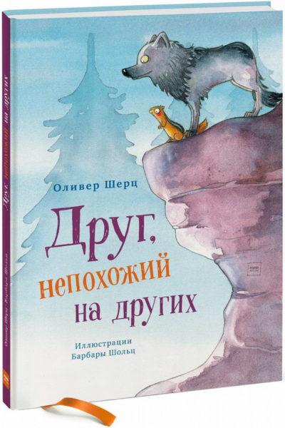 detskaya-hudozhestvennaya-literatura - Друг, непохожий на других -