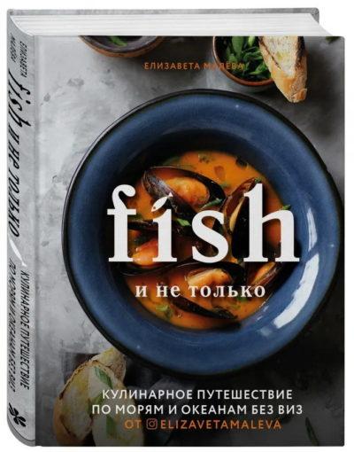 kulinarnoe-iskusstvo - Fish и не только. Кулинарное путешествие по морям и океанам без виз -