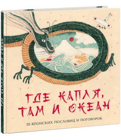 detskaya-hudozhestvennaya-literatura - Где капля, там и океан. 20 японских пословиц и поговорок -
