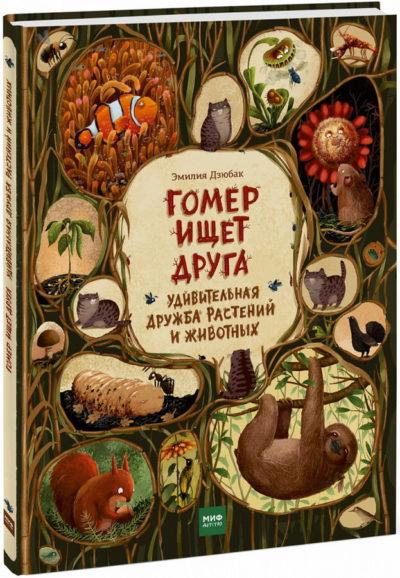 detskij-non-fikshn - Гомер ищет друга. Удивительная дружба растений и животных -