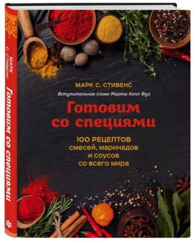 kulinarnoe-iskusstvo - Готовим со специями. 100 рецептов смесей, маринадов и соусов со всего мира -