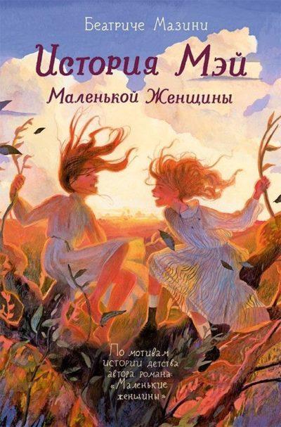 detskaya-hudozhestvennaya-literatura - История Мэй маленькой женщины -