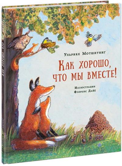 picture-books - Как хорошо, что мы вместе! -