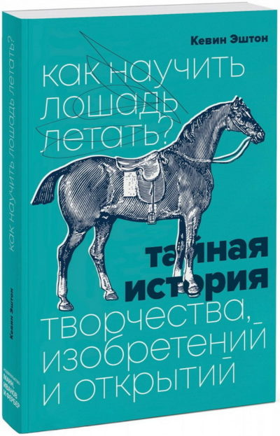tvorcheskoe-razvitie - Как научить лошадь летать? Тайная история творчества, изобретений и открытий -