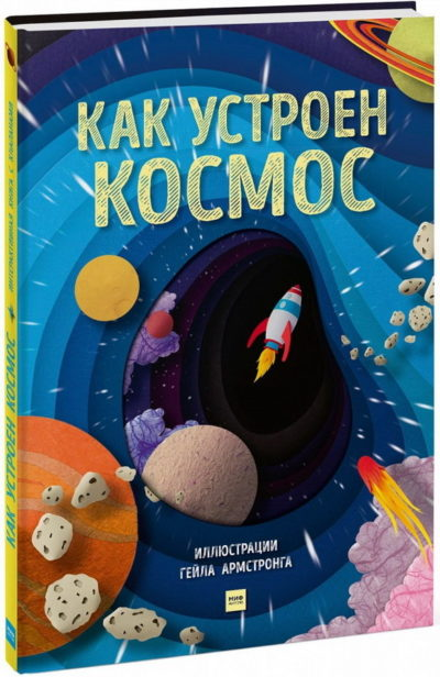 detskij-non-fikshn - Как устроен космос -