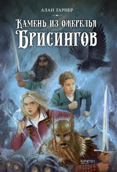 detskaya-hudozhestvennaya-literatura - Камень из ожерелья Брисингов -