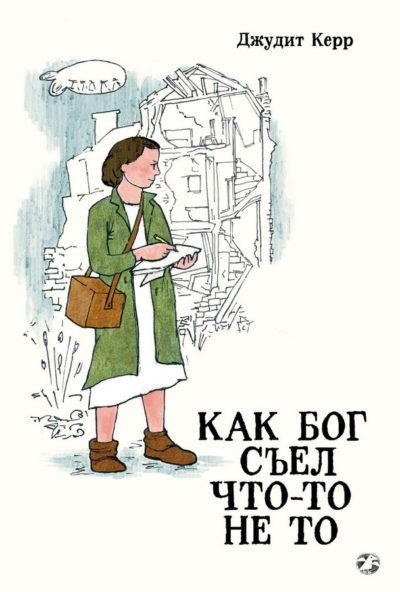knigi-dlya-podrostkov - Как Бог съел что-то не то -