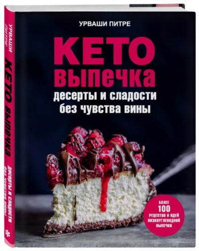 kulinarnoe-iskusstvo - Кето-выпечка. Десерты и сладости без чувства вины -