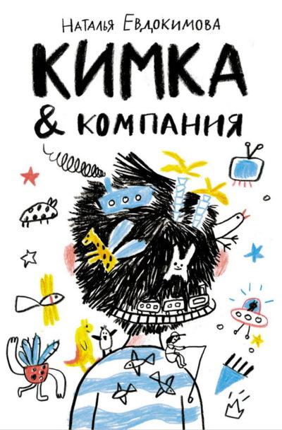 detskaya-hudozhestvennaya-literatura - Кимка & компания -